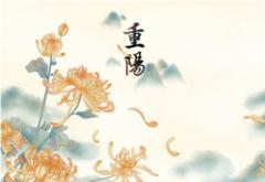 重阳节的祝福语3篇