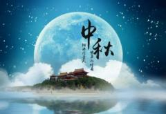 2021年中秋节祝福语送顾客精华