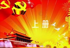 统编小学道德与法治六年级上册教学计划【4篇】