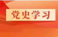 党员党史学习教育学习报告3篇
