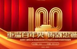 建党100周年党史学习教育实施方案精选三篇