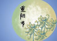 2021年重阳节送老人祝福语