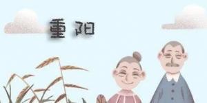 2021年九九重阳节对老人的祝福语