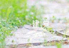 100周年建党讲话心得体会范文(精选19篇)