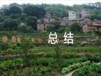 中小学校党组织书记网络培训示范班心得总结【十五篇】