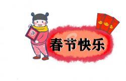春节给女朋友的祝福语三篇