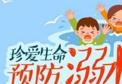 2021年防溺水安全教育国旗下讲话稿