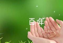 中国共产党百年辉煌心得体会15篇