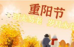 祝重阳节快乐独特祝福语