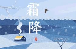 最新二十四节气之霜降祝福语