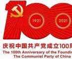 庆祝中国共产党成立100周年专题党课讲稿